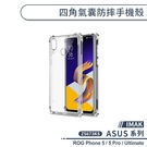 【IMAK】ASUS ROG Phone 5 / 5 Pro / Ultimate 四角氣囊防摔手機殼 保護殼 保護套 防摔殼 透明殼