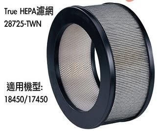 Honeywell True HEPA濾網 28725-TWN 適用機型:18450.17450