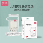 柳瀨母乳儲奶袋保鮮袋一次性存奶袋可冷凍裝奶袋200ml 30片裝 貝芙莉