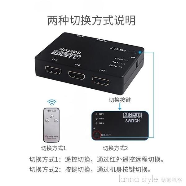HDMI切換器3進1出分配器2三進一出分屏器分頻器電腦電視屏幕視頻高清 莎瓦迪卡