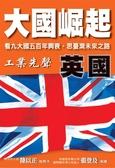 (二手書)大國崛起-英國
