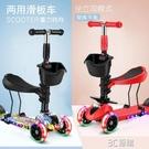 滑板車兒童1-3歲6女孩男孩三合一可坐寶寶單腳小孩踏板溜溜滑滑車WD 3C優購
