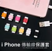 快速出貨 線套 可挑色 Apple iPhone 7 原廠傳輸線 充電線 保護套 i線套【實拍】