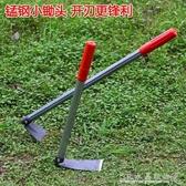家用種花種菜除草 鋼柄小鋤頭戶外園林 農具工具花鋤鋤頭YXS 水晶鞋坊