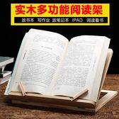 成人實木看書架閱讀架多功能辦公室折疊ipad筆記本支架學生讀書架【潮咖地帶】