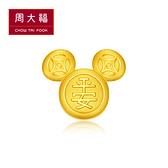 平安米奇頭黃金路路通串飾/串珠 周大福 迪士尼經典系列