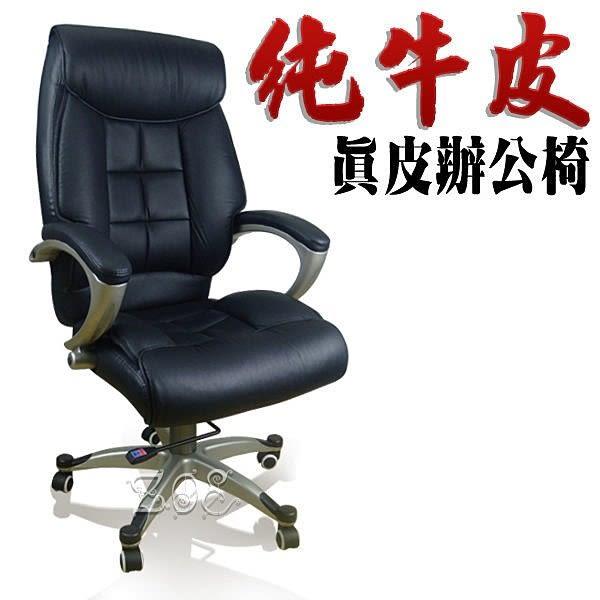 【 IS空間美學】純正牛皮高級辦公椅