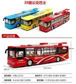 小汽車合金金屬仿真雙層巴士客車聲光回力車HOT2930【歐爸生活館】