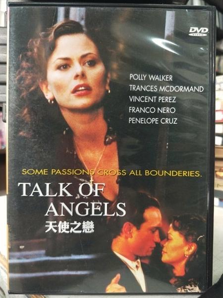 挖寶二手片-P16-161-正版DVD-電影【天使之戀】-英倫情人西班牙版浪漫愛情片(直購價)