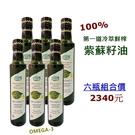 (六瓶優惠組)頂級冷萃鮮榨紫蘇籽油*6入