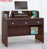 《凱耀家居》安寶耐磨胡桃色4尺電腦辦公桌(全組) 116-734-2