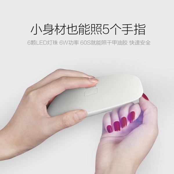 奕妃鼠標mini美甲燈指甲油膠迷你光療機USB便攜太陽燈LED快幹烤燈  魔法鞋櫃