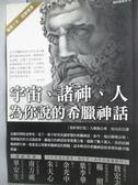 【書寶二手書T1/翻譯小說_JFX】宇宙.諸神.人-為你說的希臘神話_馬向民, 凡爾農