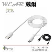 HTC DC M410【原廠傳輸線】Desire C A320E Butterfly X920E X920D 8X C620E 8S Desire Q Desire P Desire V T328W