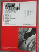 【書寶二手書T9/政治_IDH】台灣的中國戰略-從扈從到平衡_童振源