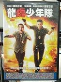 挖寶二手片-C04-014-正版DVD-電影【龍虎少年隊】-喬納希爾 查寧塔圖(直購價)
