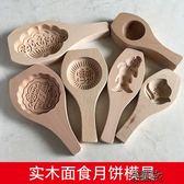 實木月餅模子福壽魚形模具饅頭模子木制品 街頭布衣