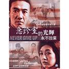 大陸劇 - 急診室的光輝DVD (全20...