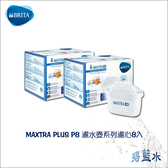 BRITA  新一代全效濾心 MAXTRA Plus 八入組 BRITA系列濾水壺皆適用 ║ 碧藍水