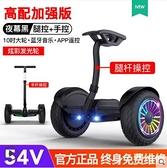 平衡車 領奧電動自平衡車雙輪成年智能體感兒童越野兩輪代步腿控平行車 風馳