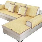 沙發墊天款防滑麻將竹涼席坐墊客廳歐式布藝皮沙發套罩定做   茱莉亞  ATF