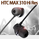 【3.5mm】HTC MAX 310 Hi Res 高音質入耳式耳機/扁線 One X10/10/M9/A9/X9/Desire 10 pro/10 lifesty/828/628/728 -ZW