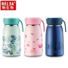 【香港RELEA物生物】350ml美時316不鏽鋼保溫杯(共四色)