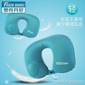 思克丹尼u型枕按壓充氣枕頭吹氣旅行飛機坐車睡覺便攜護脖子頸枕 美芭