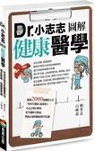 Dr.小志志圖解健康醫學【城邦讀書花園】