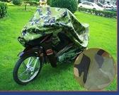 新款加密迷彩摩托車車罩電動車罩電動車套摩托車衣防曬防雨防凍