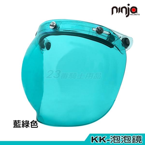 華泰 KK 三釦式 泡泡鏡 藍綠色 復古帽 安全帽鏡片 三扣 泡泡鏡片 抗UV 強化耐磨 凸面鏡片 球型鏡片
