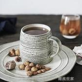 lototo格雷日式ins創意復古家用大容量陶瓷杯馬克咖啡水杯茶杯子『潮流世家』