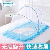 嬰兒床蚊帳兒童寶寶紋帳新生兒bb防蚊罩小孩蒙古包無底可折疊通用 歐韓時代