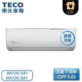 [TECO 東元]13-15坪 GA1系列 精品變頻R32冷媒冷專空調 MS72IC-GA1/MA72IC-GA1