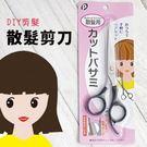 日本設計 散髮剪刀 剪頭髮 家庭理髮 DIY剪髮 剪瀏海 修瀏海 剪刀 剪髮 《Life Beauty》