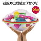 17MALL智力迷宮迴力球