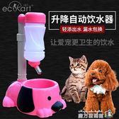 寵物碗桿式狗狗可升降飲水器 igo魔方數碼館