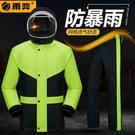 電動車雨衣雨褲套裝自行車騎行外賣摩托車男女單人時尚分體式雨衣 時尚芭莎