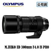 ◉(分期0利率)◉ 3C LiFe OLYMPUS M.ZUIKO DIGITAL ED 300mm F4.0 IS PRO 鏡頭 公司貨