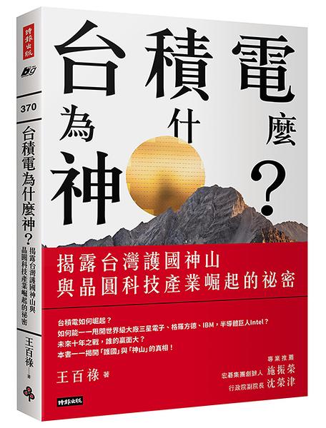 台積電為什麼神?:揭露台灣護國神山與晶圓科技產業崛起的祕密