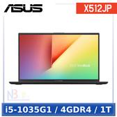 【限時特價】 ASUS X512JP-0091G1035G1 15.6吋 【0利率】 筆電 (i5-1035G1/4GDR4/1T/W10)