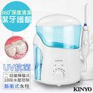【KINYO】紫外線抗菌健康SPA沖牙機/洗牙機(IR-2005)UV抗菌家用型