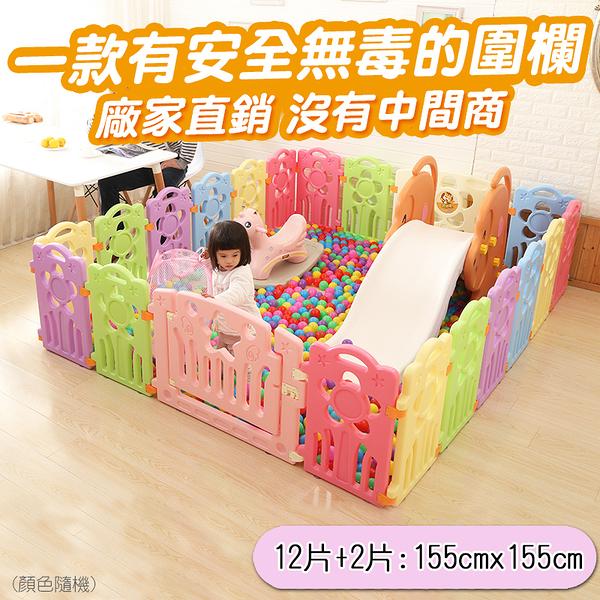 【i-Smart】兒童遊戲圍欄 花朵款 (12+2片裝)