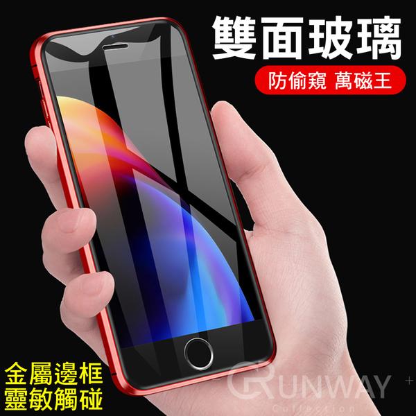 防偷窺 雙鋼化玻璃 萬磁王手機殼 鋁合金邊框 抖音 iPhone11 pro XS XR SE2 蘋果手機殼 磁吸防摔保護殼
