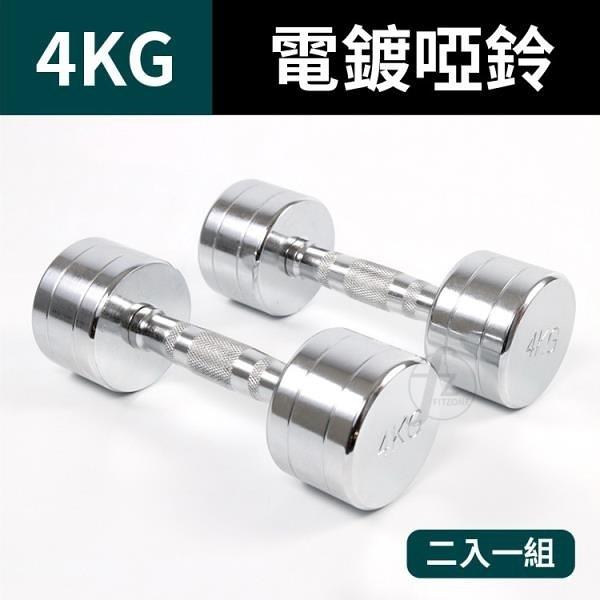 【南紡購物中心】【ABSport】4KG鋼製電鍍啞鈴(二入)/重量啞鈴/電鍍啞鈴/重量訓練
