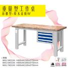 天鋼 WAS-74031W (重量型工作桌) 吊櫃型 原木桌板 W2100