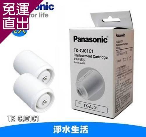 Panasonic 國際牌 公司貨 電解水機專用濾心 TK-CJ01C1 日本原裝 (適用TK-AJ01)(2入)【免運直出】
