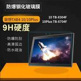 鋼化玻璃貼 聯想 Lenovo Tab4 8 Plus TB-8704F/N/X 平板保護貼 9H防爆膜 弧邊 平板膜 螢幕保護貼