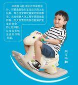 搖搖馬 搖搖馬兒童木馬大號加厚馬寶寶玩具1-5周歲禮物搖馬滑車二合一 igo 小宅女