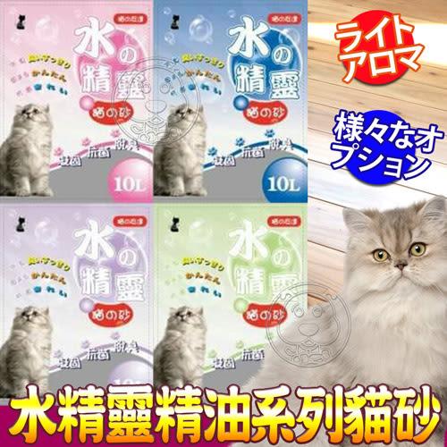 【培菓平價寵物網】水精靈》精油系列貓砂粗細球砂多種香味10L*3包 免運